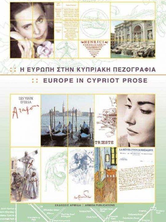 Europe in Cypriot Prose - Η Ευρώπη στην Κυπριακή Πεζογραφία