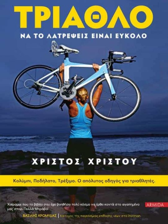 triathlo-greek-4thedition-front