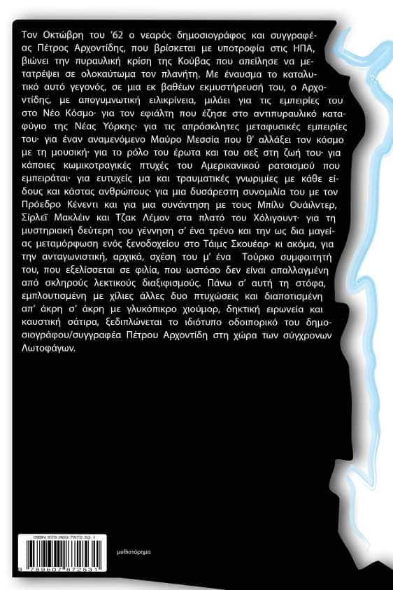 Αμερική '62 - de profundis - οπισθόφυλλο