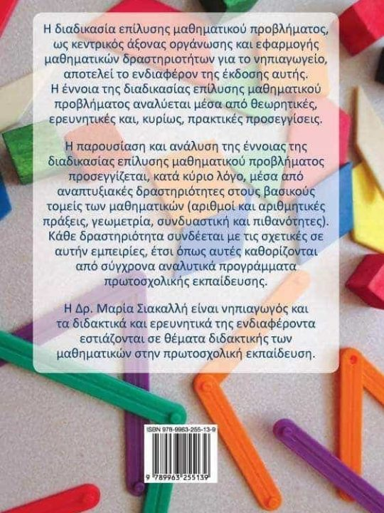 Μαθηματικές δραστηριότητες για το νηπιαγωγείο - Από τη θεωρία στην πράξη