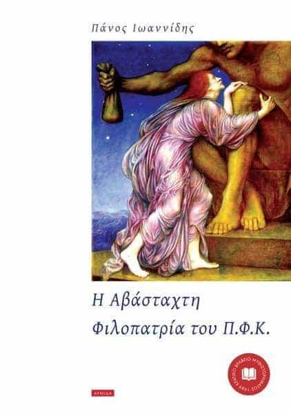 Η Αβάσταχτη Φιλοπατρία του Π.Φ.Κ.
