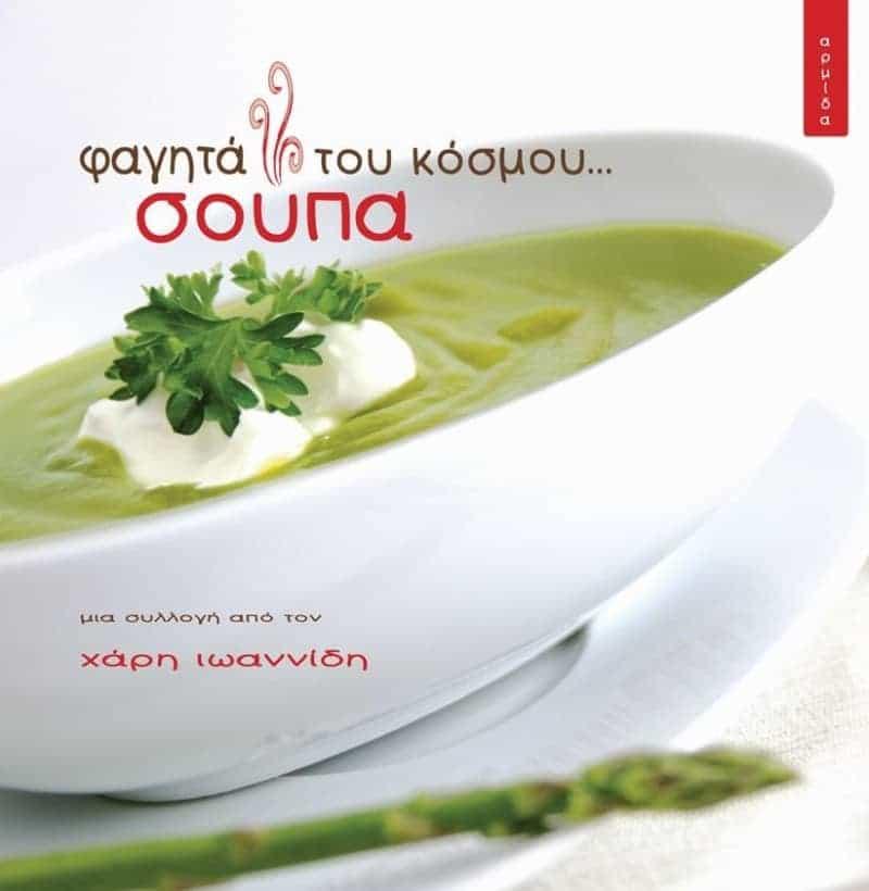 Φαγητά του κόσμου - Σούπα