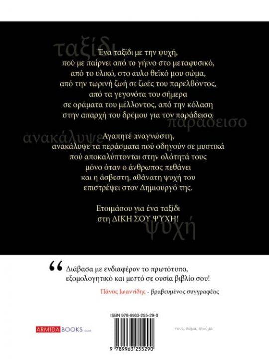 perasmatapsychis_back