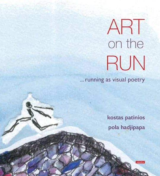art-on-the-run--front-cover