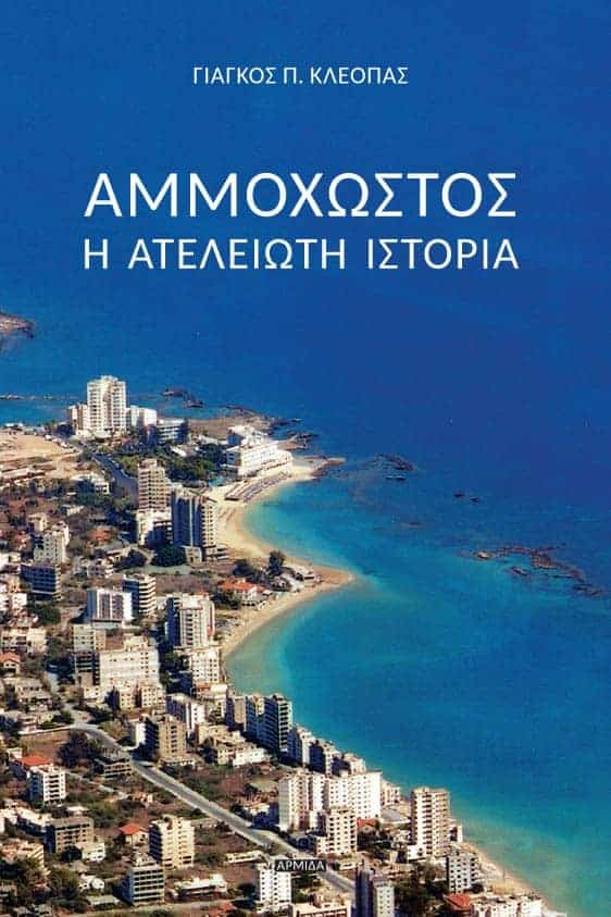 famagusta-front
