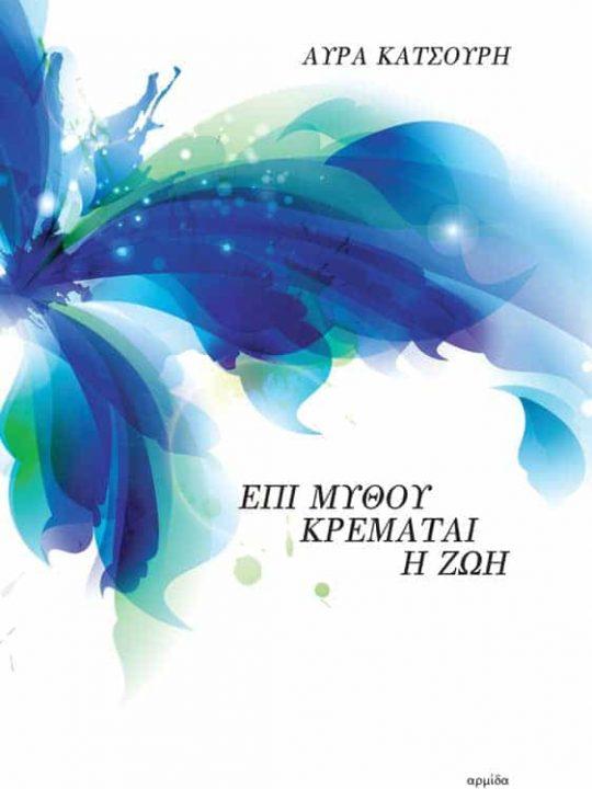 epimythoy-front