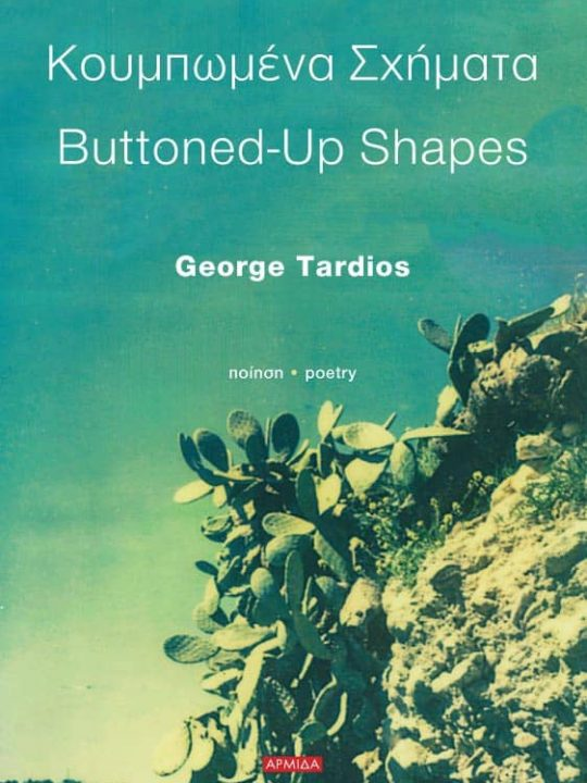 buttoned-up-shapes-frontcover
