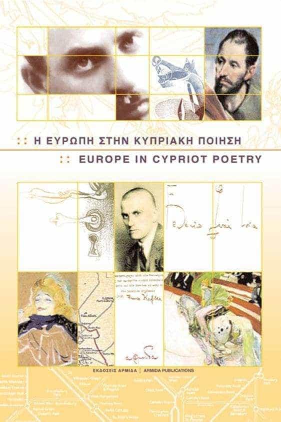 Europe in Cypriot Poetry - Η Ευρώπη στην Κυπριακή Ποίηση