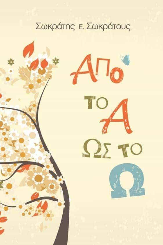 Από το Α ως το Ω