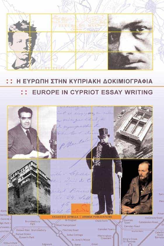 Europe in Cypriot Essay Writing - Η Ευρώπη στην Κυπριακή Δοκιμιογραφία
