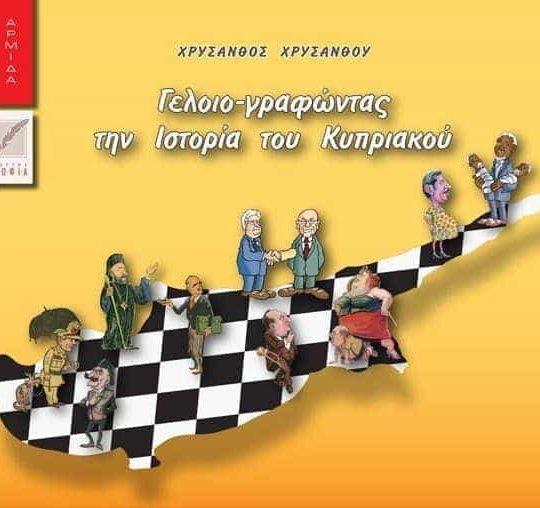 Γελοιο-γραφώντας την Ιστορία του Κυπριακού