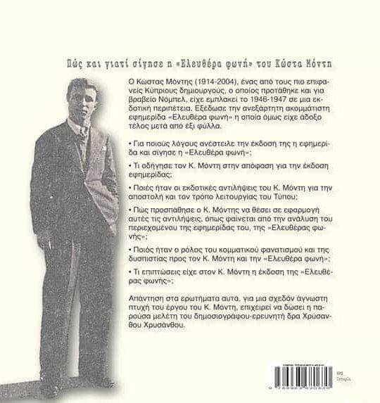 """Η """"Ελευθέρα φωνή"""" του Κώστα Μόντη - Πώς και γιατί σίγησε"""