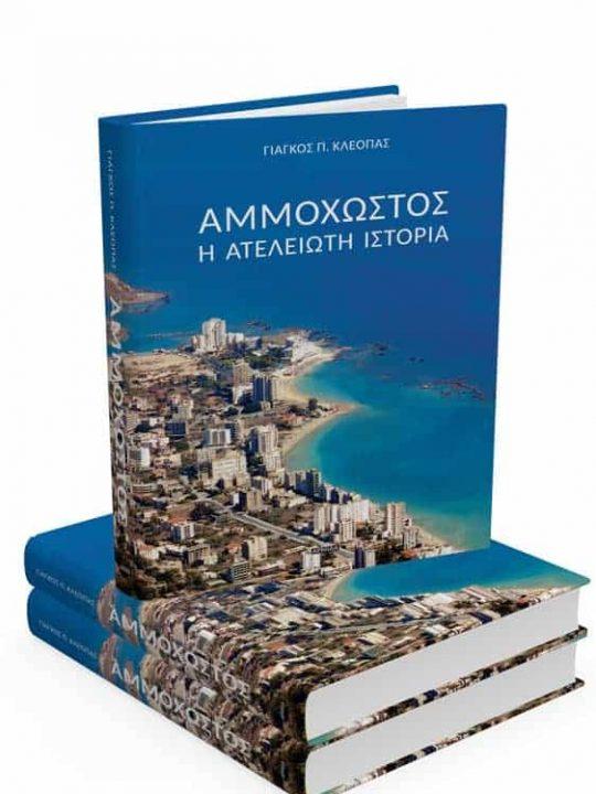 famagusta-hardcover